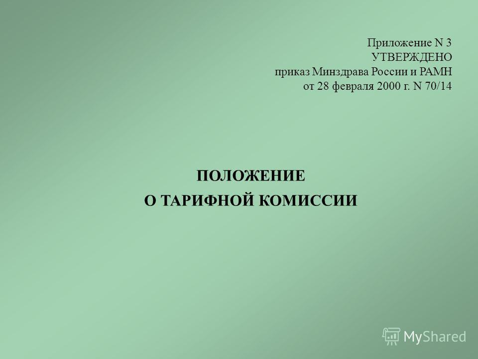 ПОЛОЖЕНИЕ О ТАРИФНОЙ КОМИССИИ Приложение N 3 УТВЕРЖДЕНО приказ Минздрава России и РАМН от 28 февраля 2000 г. N 70/14