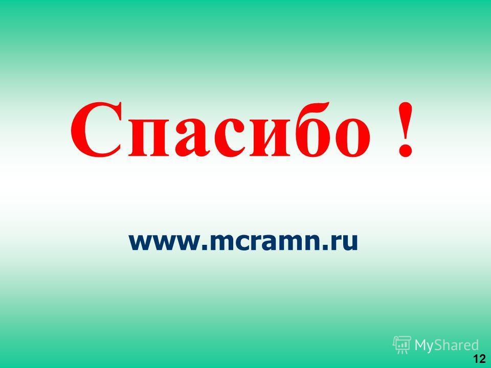 Спасибо ! www.mcramn.ru 12