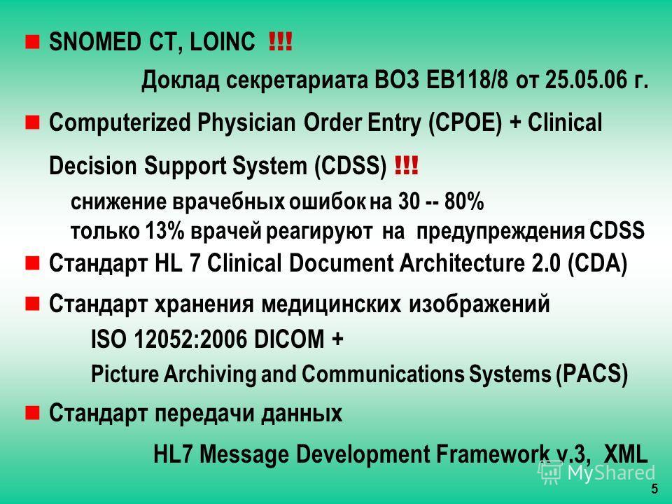 SNOMED CT, LOINC !!! Доклад секретариата ВОЗ EB118/8 от 25.05.06 г. Computerized Physician Order Entry (CPOE) + Clinical Decision Support System (CDSS) !!! снижение врачебных ошибок на 30 -- 80% только 13% врачей реагируют на предупреждения CDSS Стан