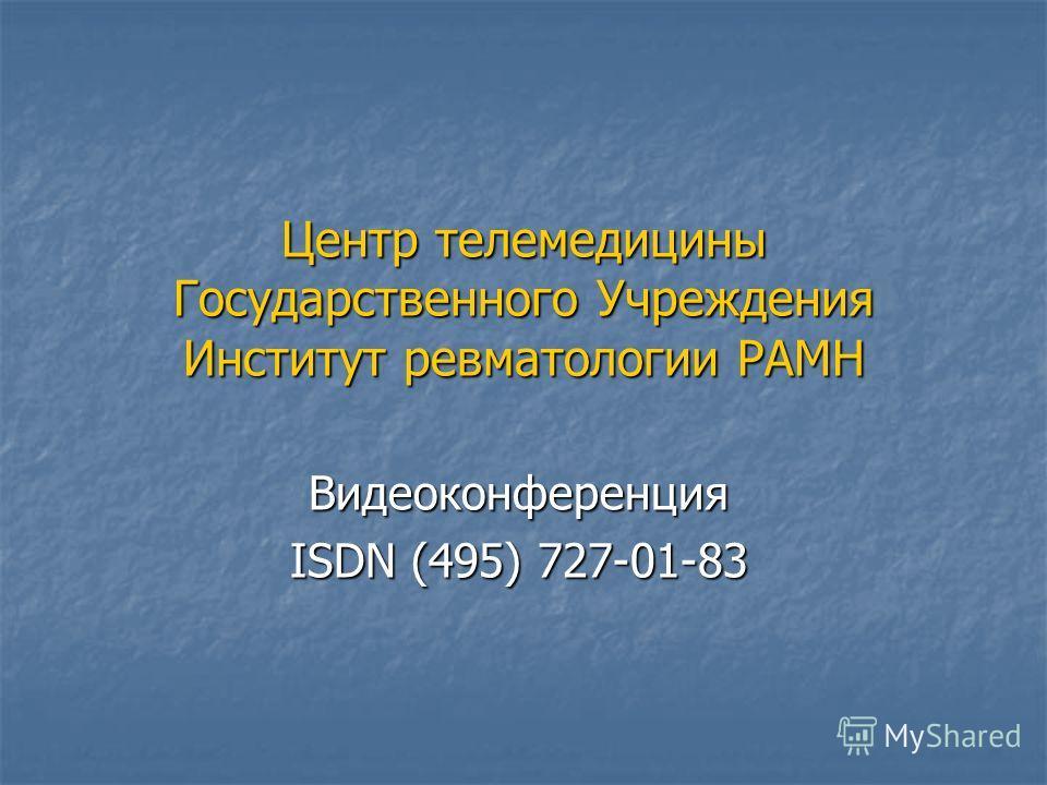 Центр телемедицины Государственного Учреждения Институт ревматологии РАМН Видеоконференция ISDN (495) 727-01-83