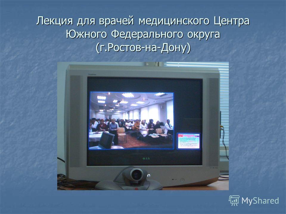 Лекция для врачей медицинского Центра Южного Федерального округа (г.Ростов-на-Дону)