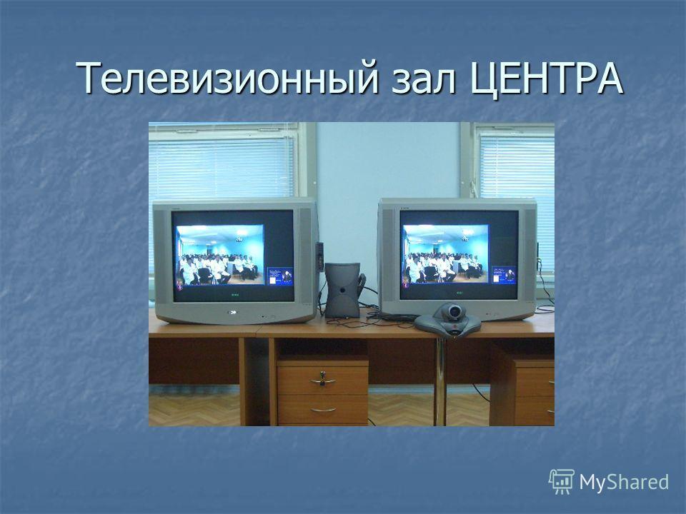 Телевизионный зал ЦЕНТРА