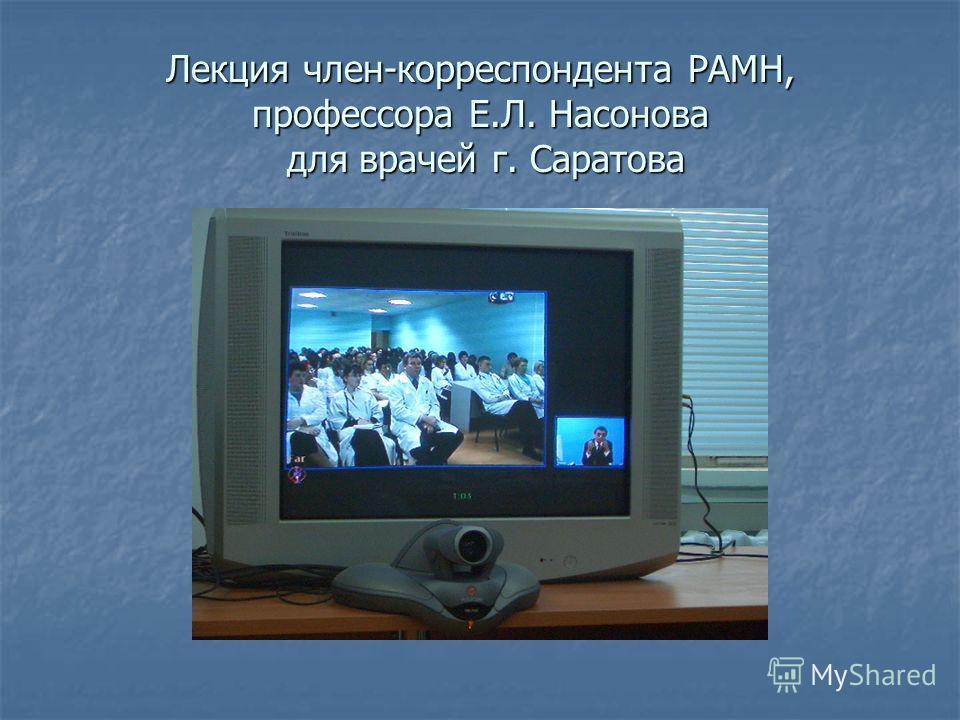 Лекция член-корреспондента РАМН, профессора Е.Л. Насонова для врачей г. Саратова