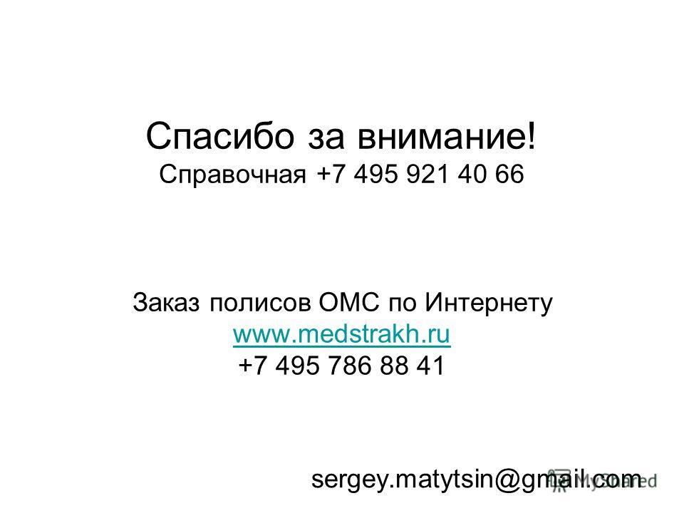 Спасибо за внимание! Справочная +7 495 921 40 66 Заказ полисов ОМС по Интернету www.medstrakh.ru +7 495 786 88 41 www.medstrakh.ru sergey.matytsin@gmail.com