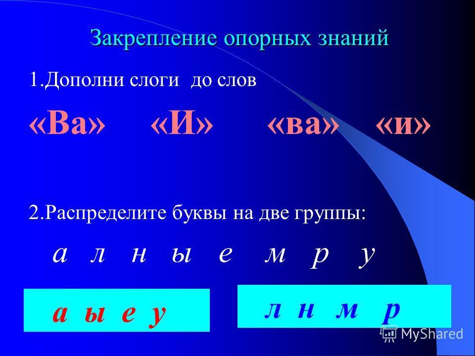 Цели: познакомиться с согласными звуками (б),(б),буквой Б б; Развивать речь, логическое мышление, память.