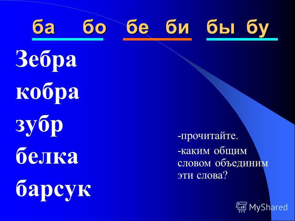 Согласные звуки (б), (б) на письме обозначаются буквой