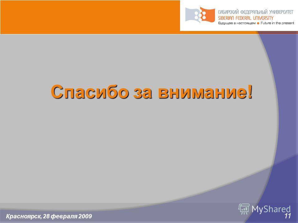 Красноярск, 28 февраля 2009 11 Спасибо за внимание!