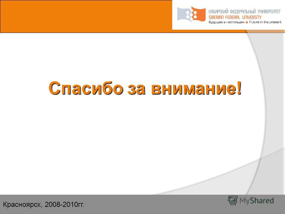 Красноярск, 28 февраля 2009 12 Спасибо за внимание! Красноярск, 2008-2010гг.