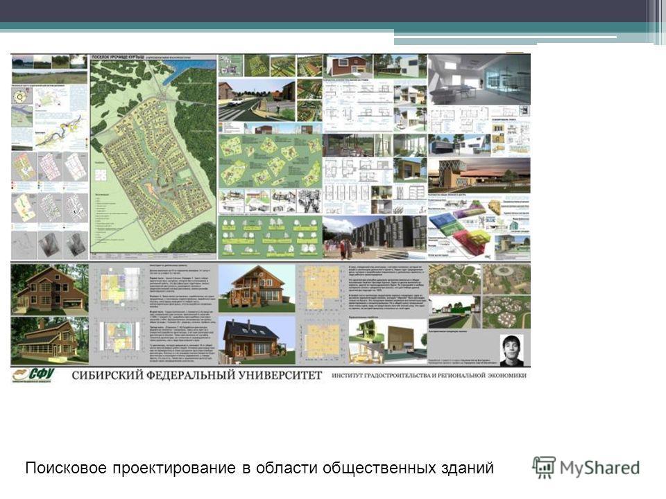 Поисковое проектирование в области общественных зданий