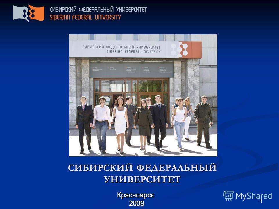 11 СИБИРСКИЙ ФЕДЕРАЛЬНЫЙ УНИВЕРСИТЕТ СИБИРСКИЙ ФЕДЕРАЛЬНЫЙ УНИВЕРСИТЕТ Красноярск 2009 2009