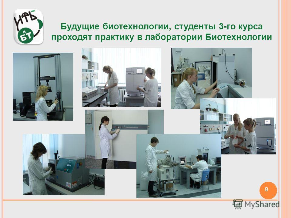 Будущие биотехнологии, студенты 3-го курса проходят практику в лаборатории Биотехнологии 9