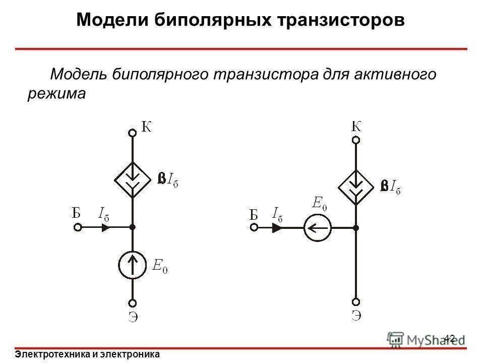 Электротехника и электроника Модели биполярных транзисторов Модель биполярного транзистора для активного режима 42