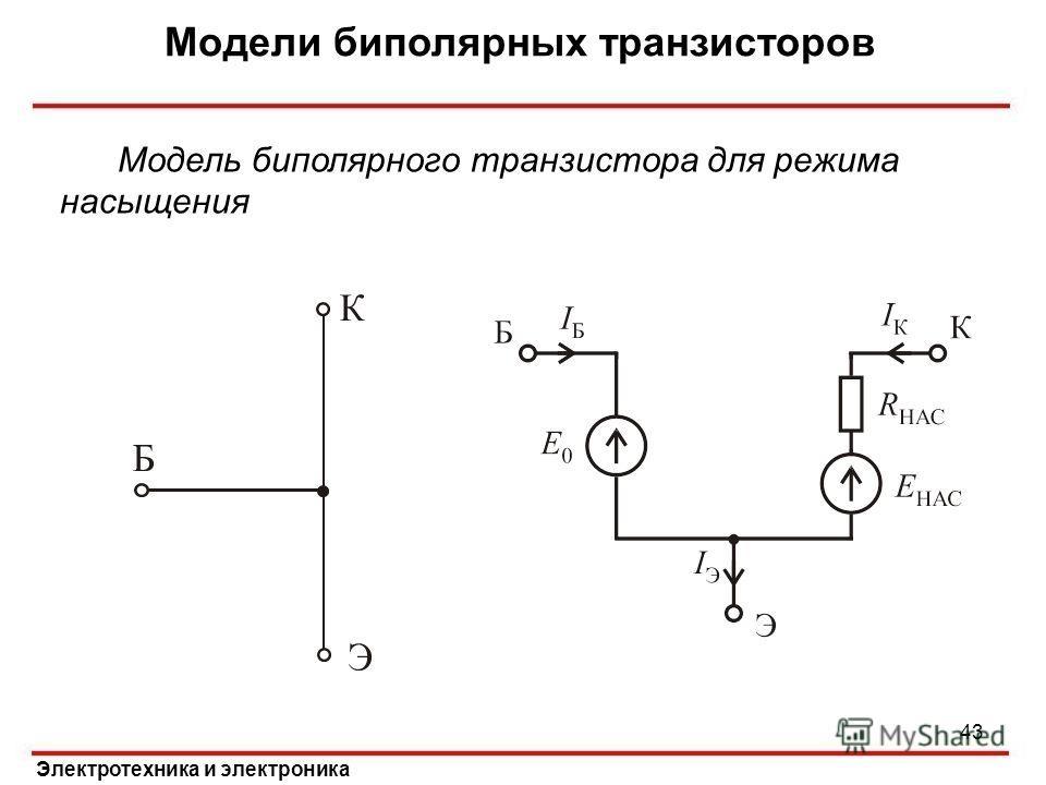 Модели биполярных транзисторов Модель биполярного транзистора для режима насыщения Электротехника и электроника 43