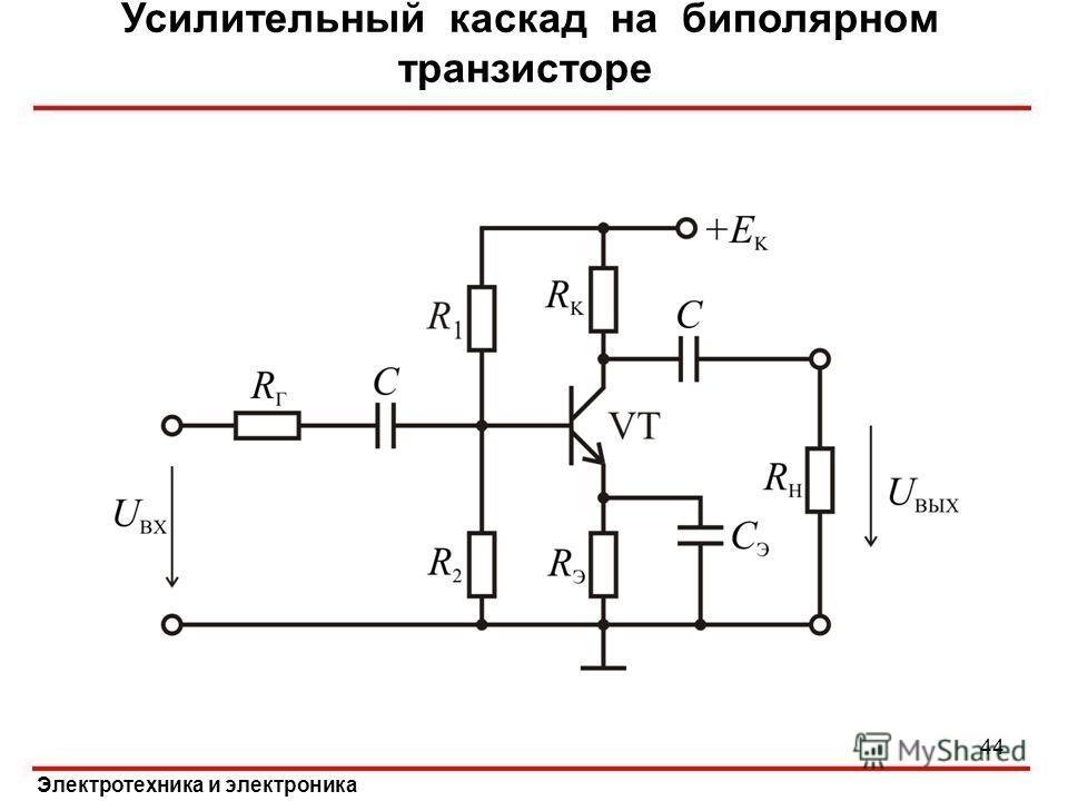 Усилительный каскад на биполярном транзисторе Электротехника и электроника 44