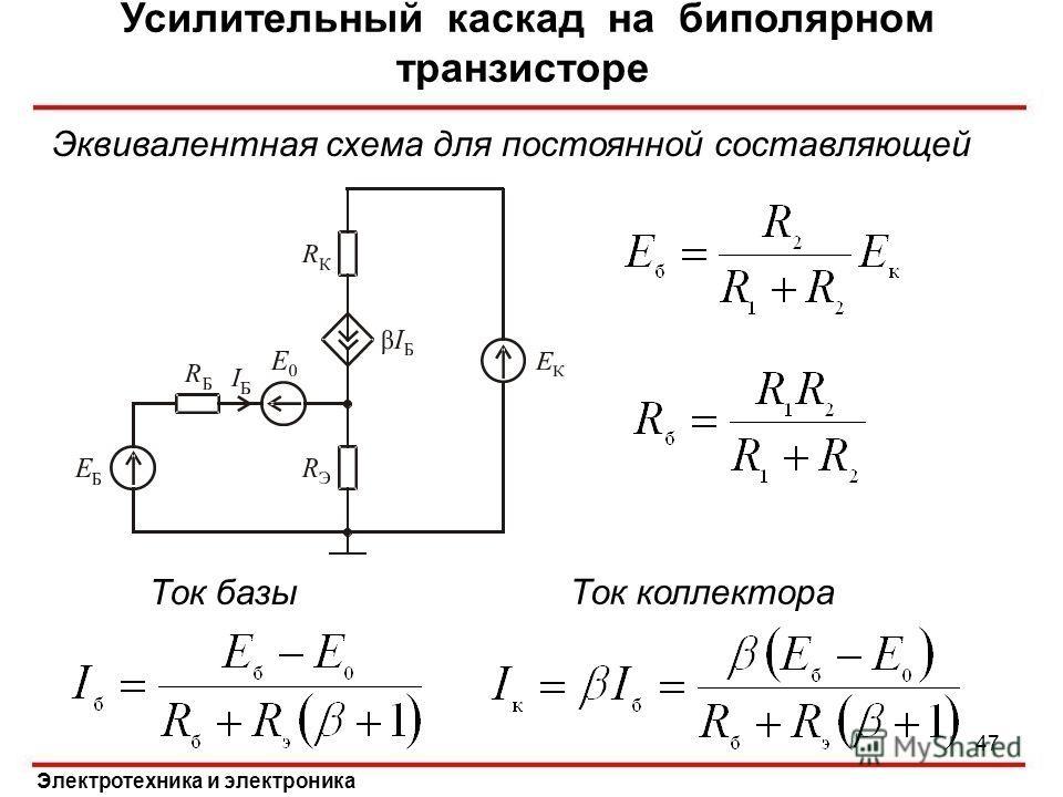 Усилительный каскад на биполярном транзисторе Электротехника и электроника Эквивалентная схема для постоянной составляющей 47 Ток базы Ток коллектора