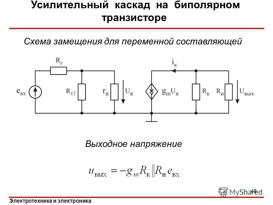 Электротехника и электроника Усилительный каскад на биполярном транзисторе Схема замещения для переменной составляющей Выходное напряжение 48