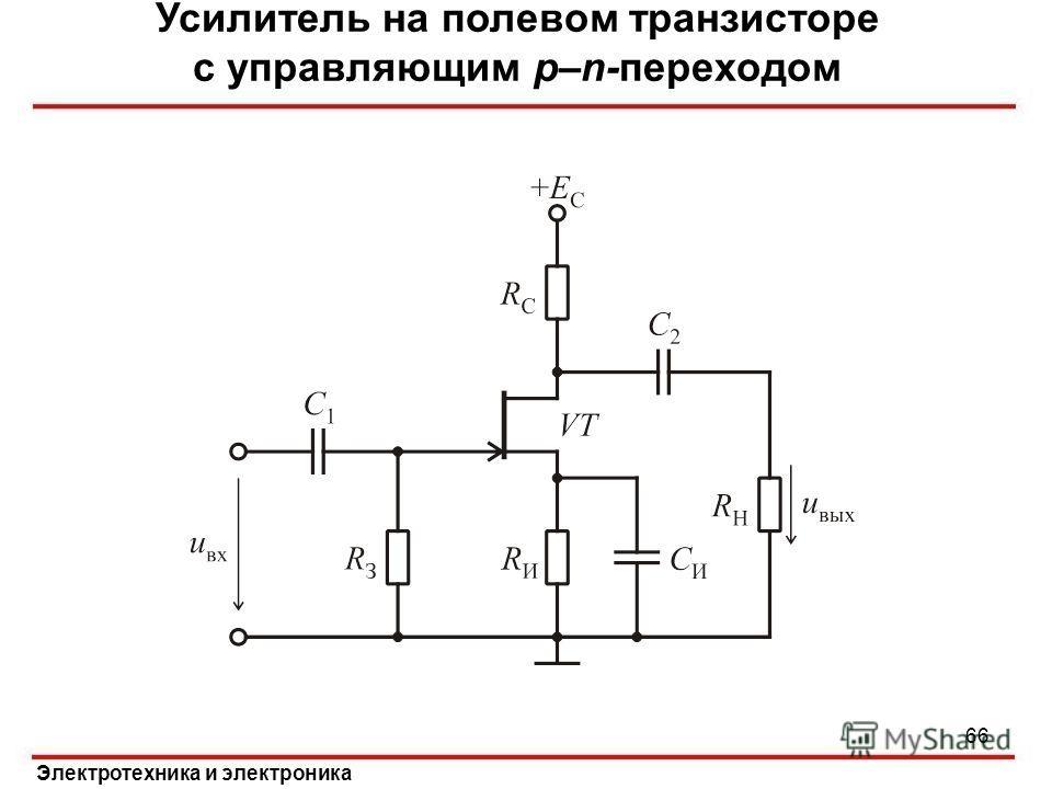Усилитель на полевом транзисторе с управляющим p–n-переходом Электротехника и электроника 66