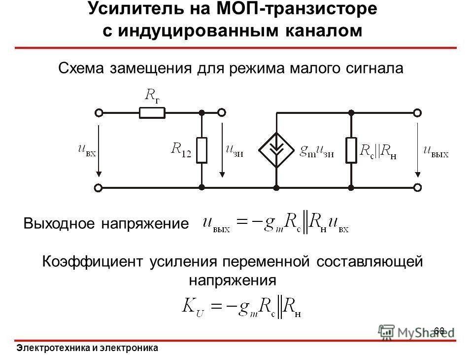 Усилитель на МОП-транзисторе с индуцированным каналом Электротехника и электроника Схема замещения для режима малого сигнала Выходное напряжение Коэффициент усиления переменной составляющей напряжения 68