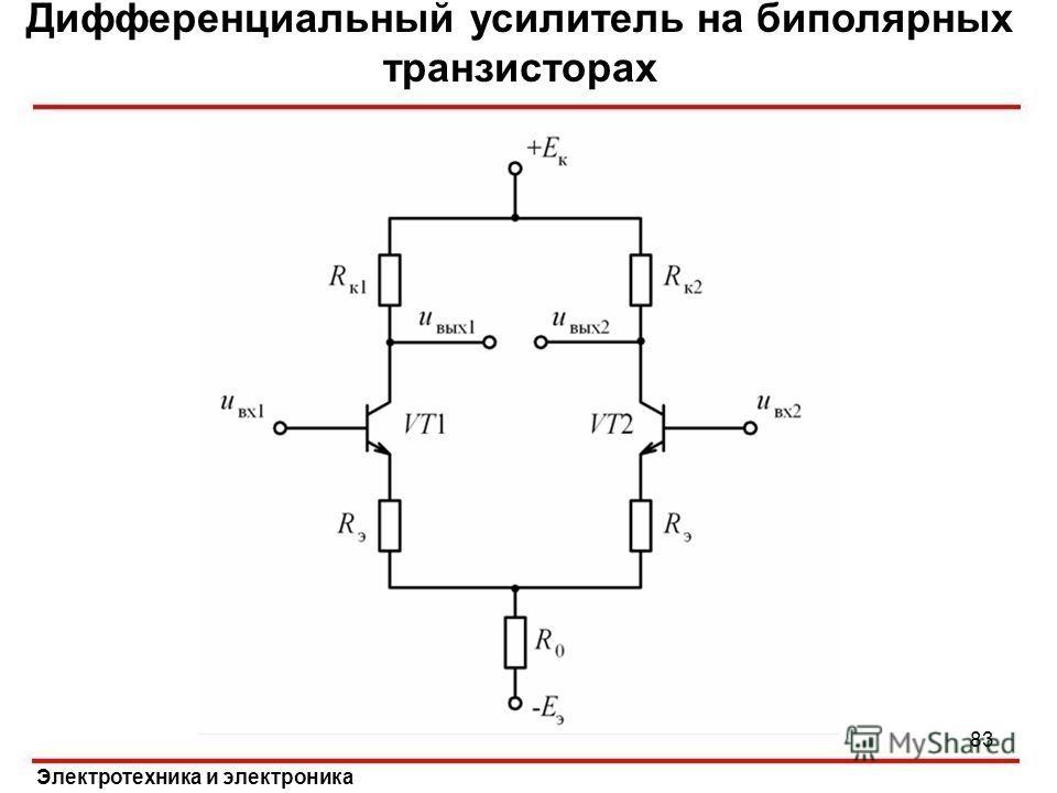 Дифференциальный усилитель на биполярных транзисторах Электротехника и электроника 83