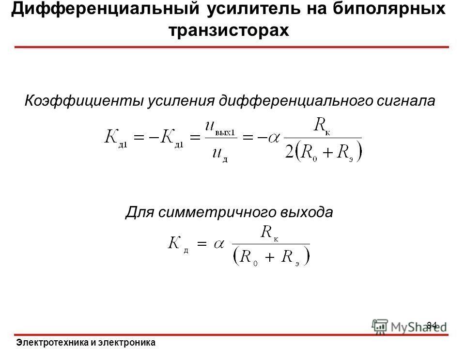 Дифференциальный усилитель на биполярных транзисторах Электротехника и электроника Коэффициенты усиления дифференциального сигнала Для симметричного выхода 84