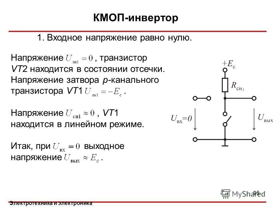 КМОП-инвертор Электротехника и электроника 95 1. Входное напряжение равно нулю. Напряжение, транзистор VT2 находится в состоянии отсечки. Напряжение затвора p-канального транзистора VT1. Напряжение, VT1 находится в линейном режиме. Итак, при выходное