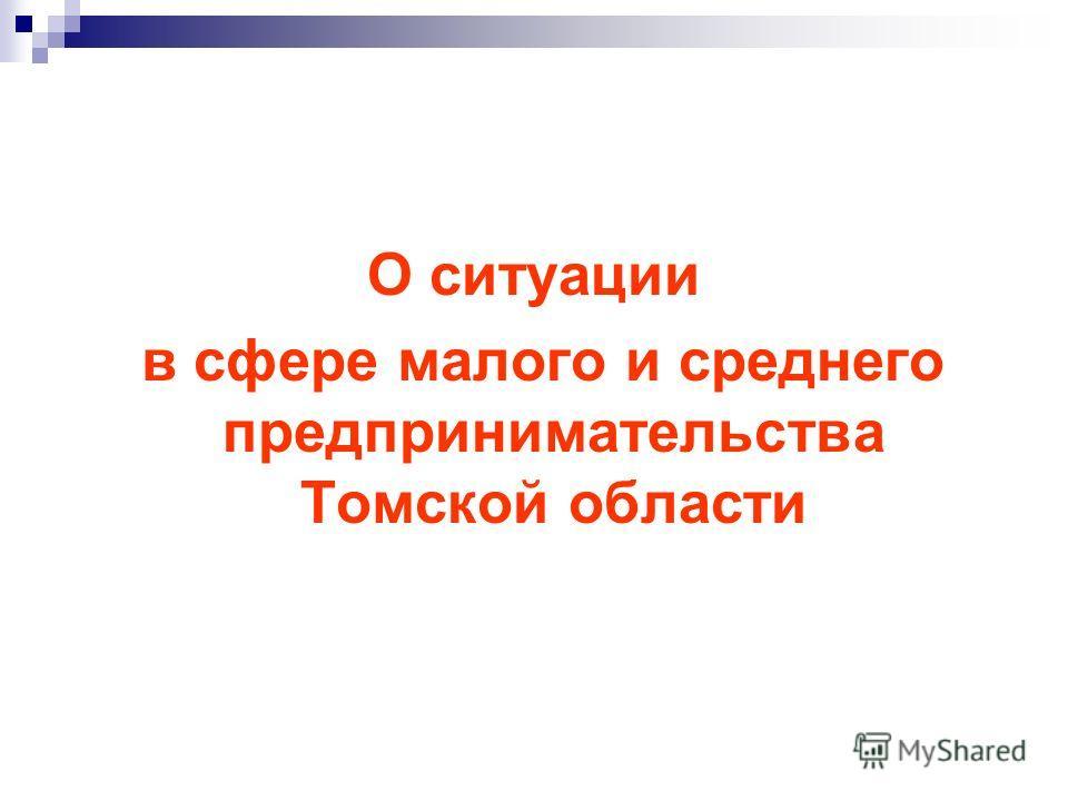 О ситуации в сфере малого и среднего предпринимательства Томской области
