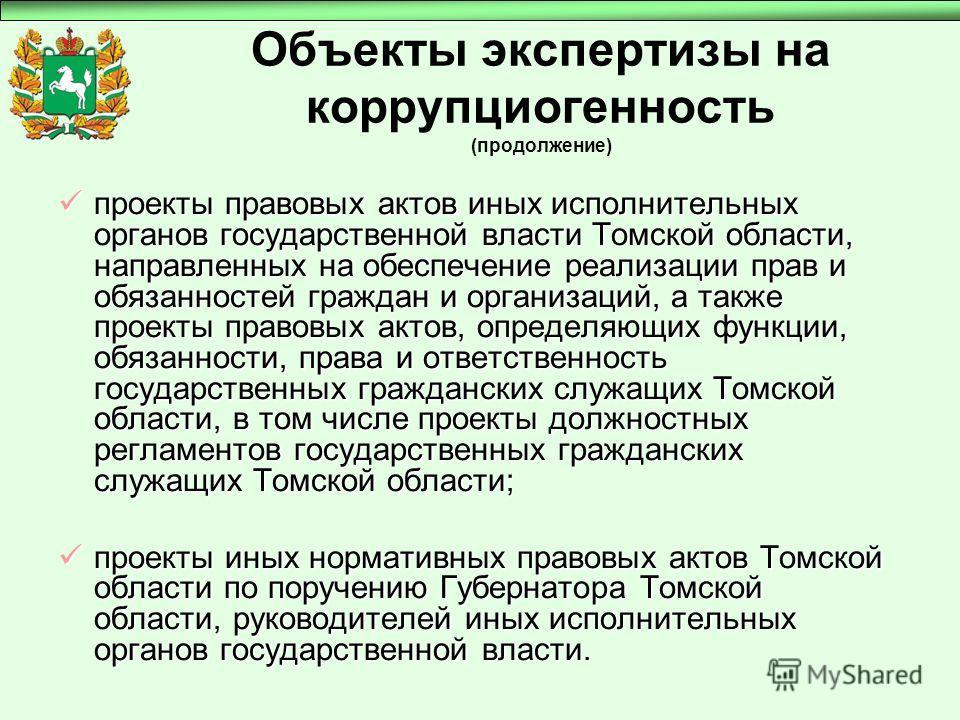 проекты правовых актов иных исполнительных органов государственной власти Томской области, направленных на обеспечение реализации прав и обязанностей граждан и организаций, а также проекты правовых актов, определяющих функции, обязанности, права и от