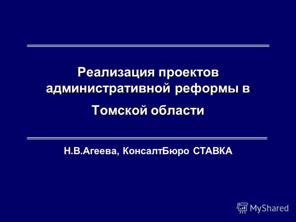1 Н.В.Агеева, КонсалтБюро СТАВКА Реализация проектов административной реформы в Томской области
