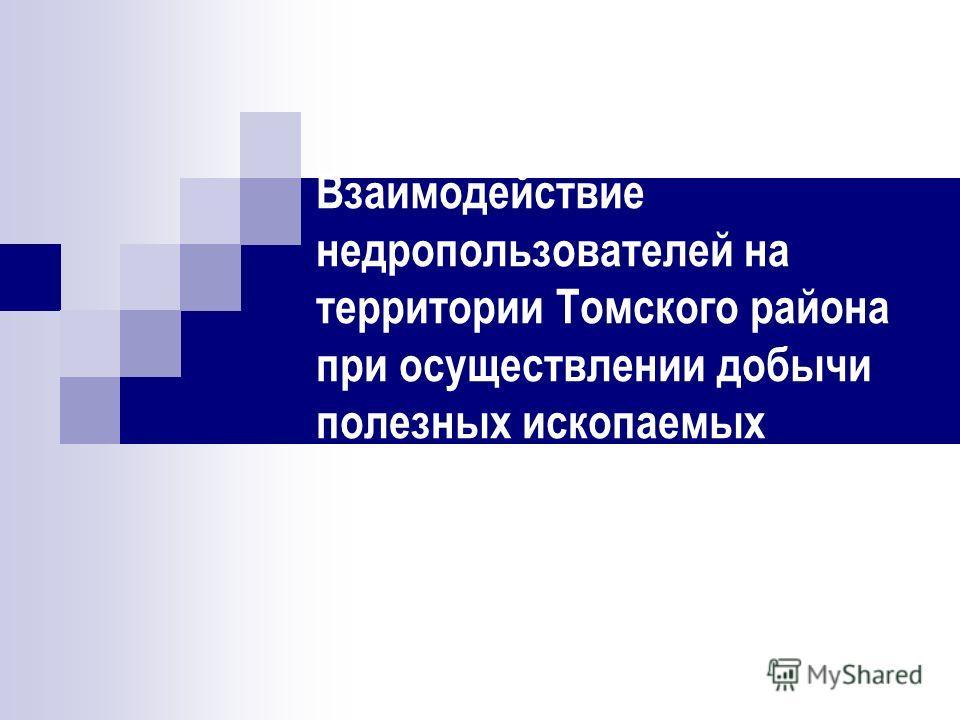 Взаимодействие недропользователей на территории Томского района при осуществлении добычи полезных ископаемых