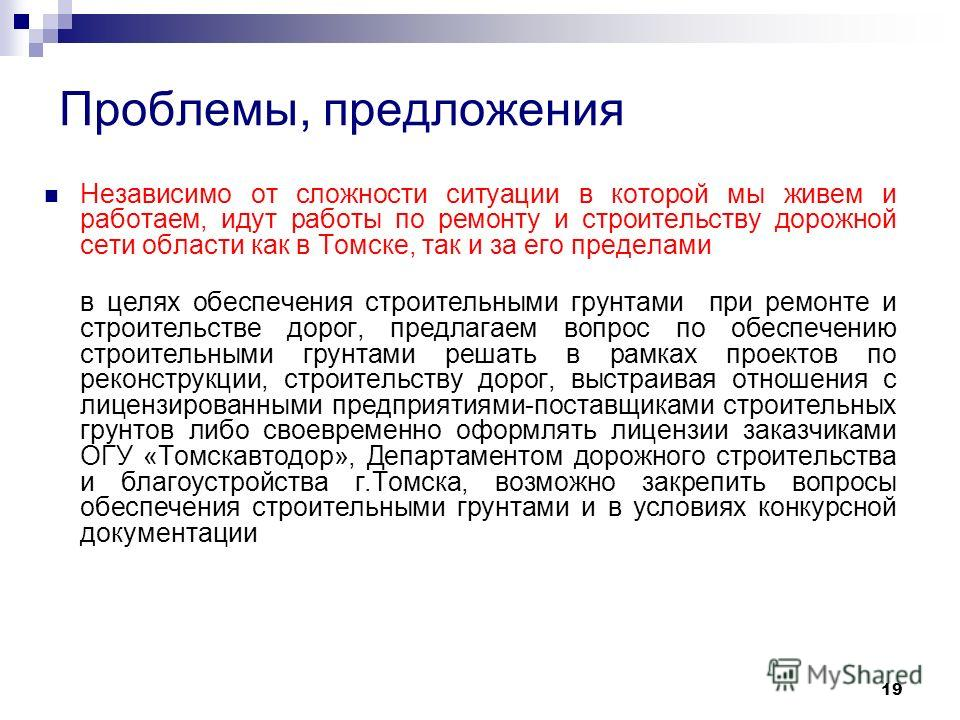 19 Проблемы, предложения Независимо от сложности ситуации в которой мы живем и работаем, идут работы по ремонту и строительству дорожной сети области как в Томске, так и за его пределами в целях обеспечения строительными грунтами при ремонте и строит