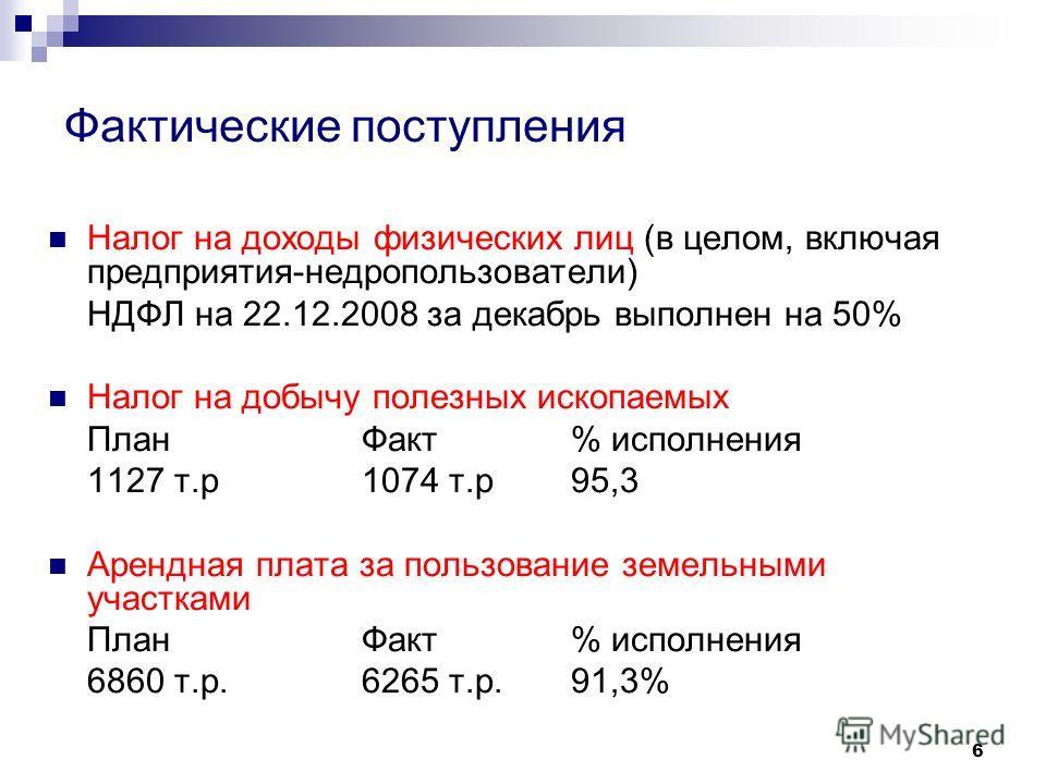 6 Фактические поступления Налог на доходы физических лиц (в целом, включая предприятия-недропользователи) НДФЛ на 22.12.2008 за декабрь выполнен на 50% Налог на добычу полезных ископаемых ПланФакт% исполнения 1127 т.р1074 т.р95,3 Арендная плата за по