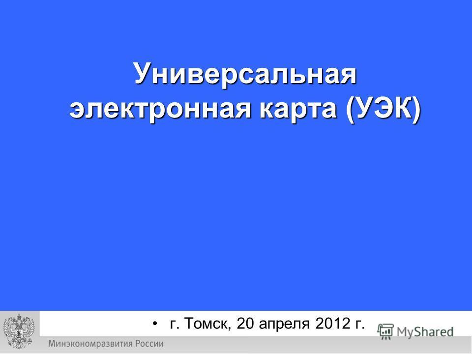 Универсальная электронная карта (УЭК) г. Томск, 20 апреля 2012 г.