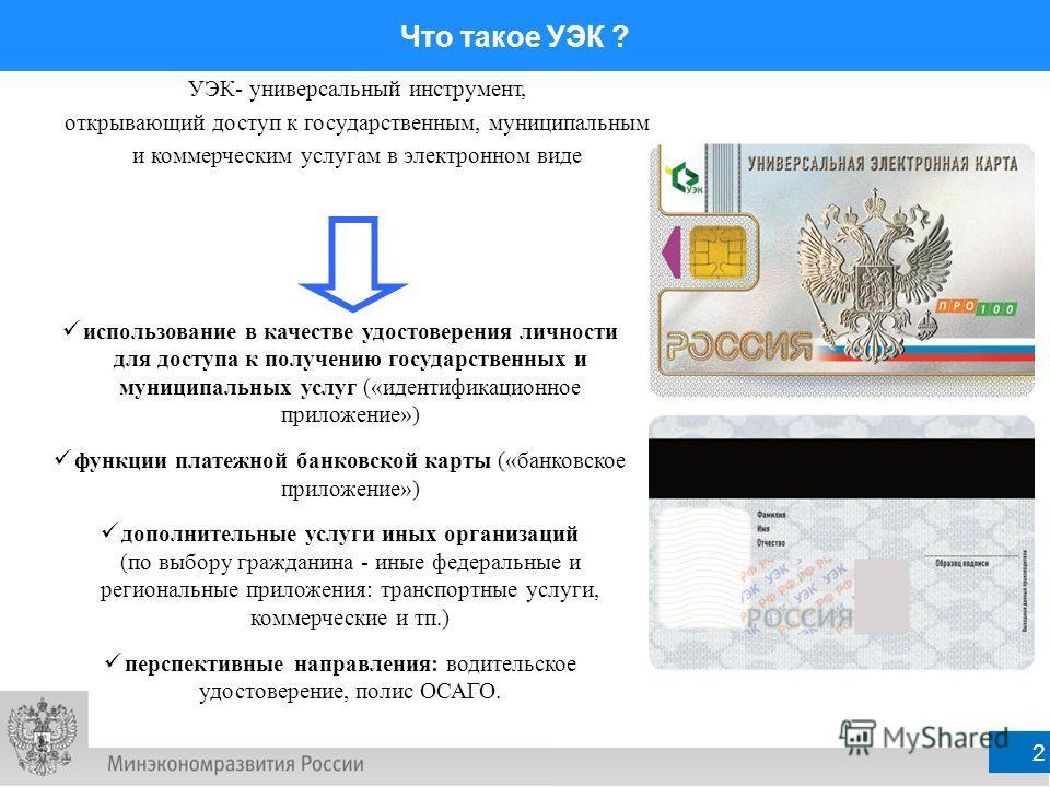 использование в качестве удостоверения личности для доступа к получению государственных и муниципальных услуг («идентификационное приложение») функции платежной банковской карты («банковское приложение») дополнительные услуги иных организаций (по выб