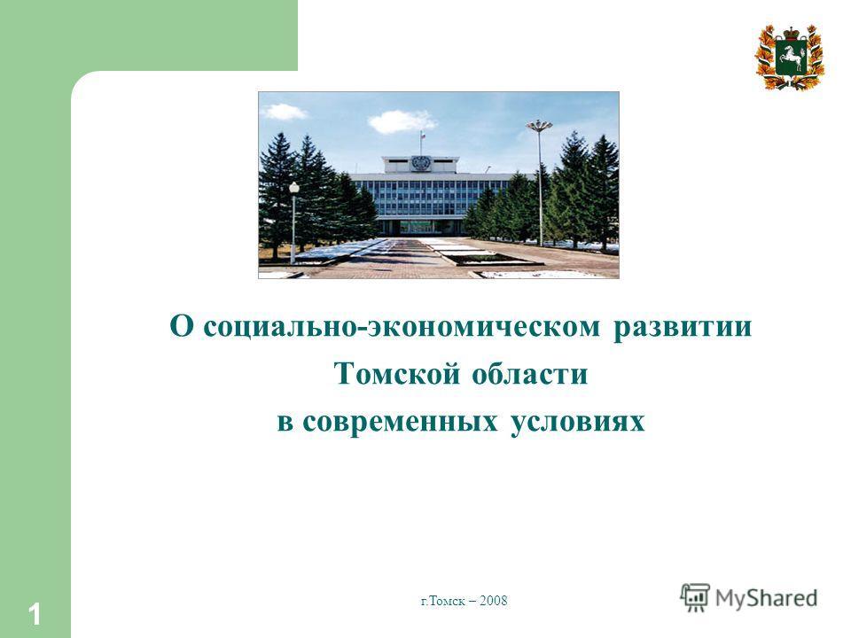 1 О социально-экономическом развитии Томской области в современных условиях г.Томск – 2008