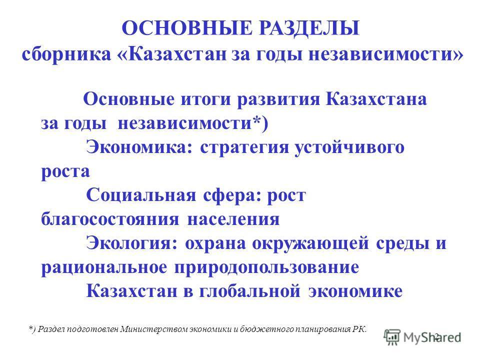 2 ОСНОВНЫЕ РАЗДЕЛЫ сборника «Казахстан за годы независимости» Основные итоги развития Казахстана за годы независимости*) Экономика: стратегия устойчивого роста Социальная сфера: рост благосостояния населения Экология: охрана окружающей среды и рацион