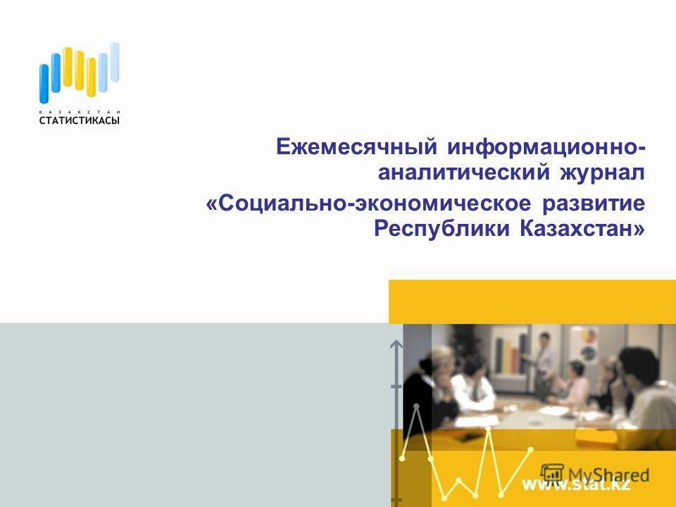 www.stat.kz Ежемесячный информационно- аналитический журнал «Социально-экономическое развитие Республики Казахстан»
