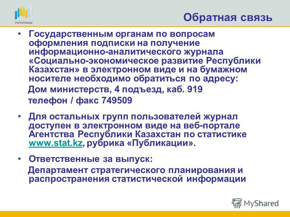 Обратная связь Государственным органам по вопросам оформления подписки на получение информационно-аналитического журнала «Социально-экономическое развитие Республики Казахстан» в электронном виде и на бумажном носителе необходимо обратиться по адресу