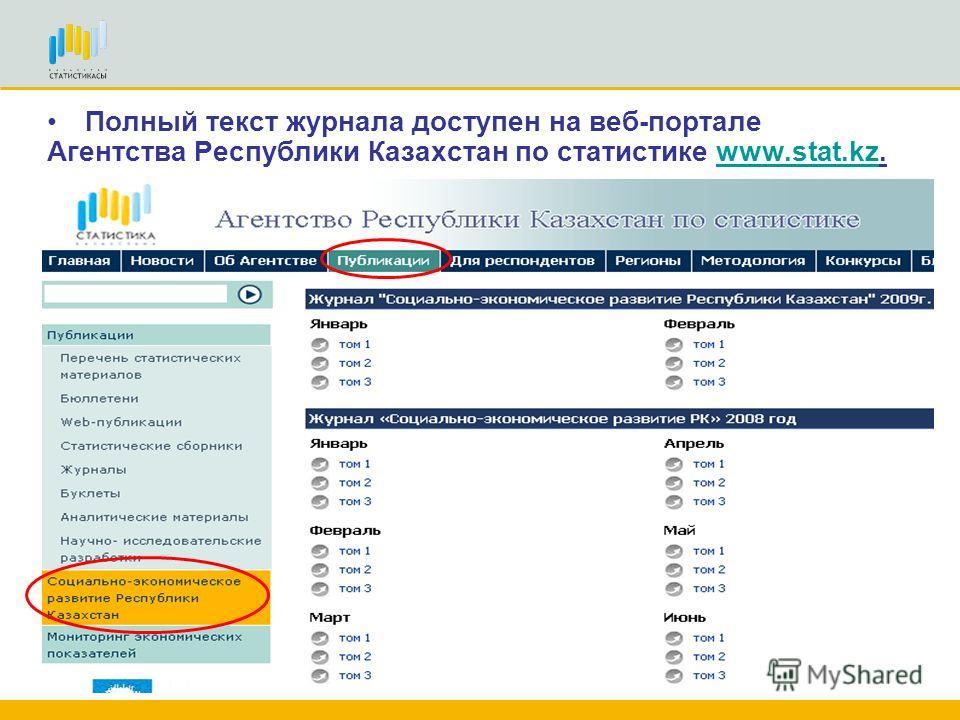 Полный текст журнала доступен на веб-портале Агентства Республики Казахстан по статистике www.stat.kz.www.stat.kz