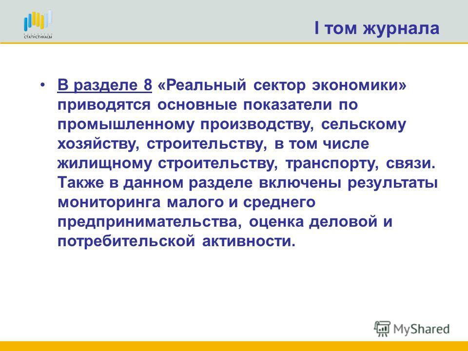 I том доклада «Социально-экономическое развитие Республики Казахстан» В разделе 8 «Реальный сектор экономики» приводятся основные показатели по промышленному производству, сельскому хозяйству, строительству, в том числе жилищному строительству, транс