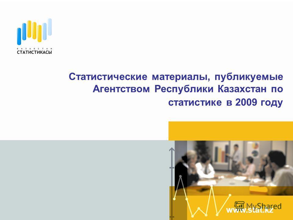 Статистические материалы, публикуемые Агентством Республики Казахстан по статистике в 2009 году www.stat.kz