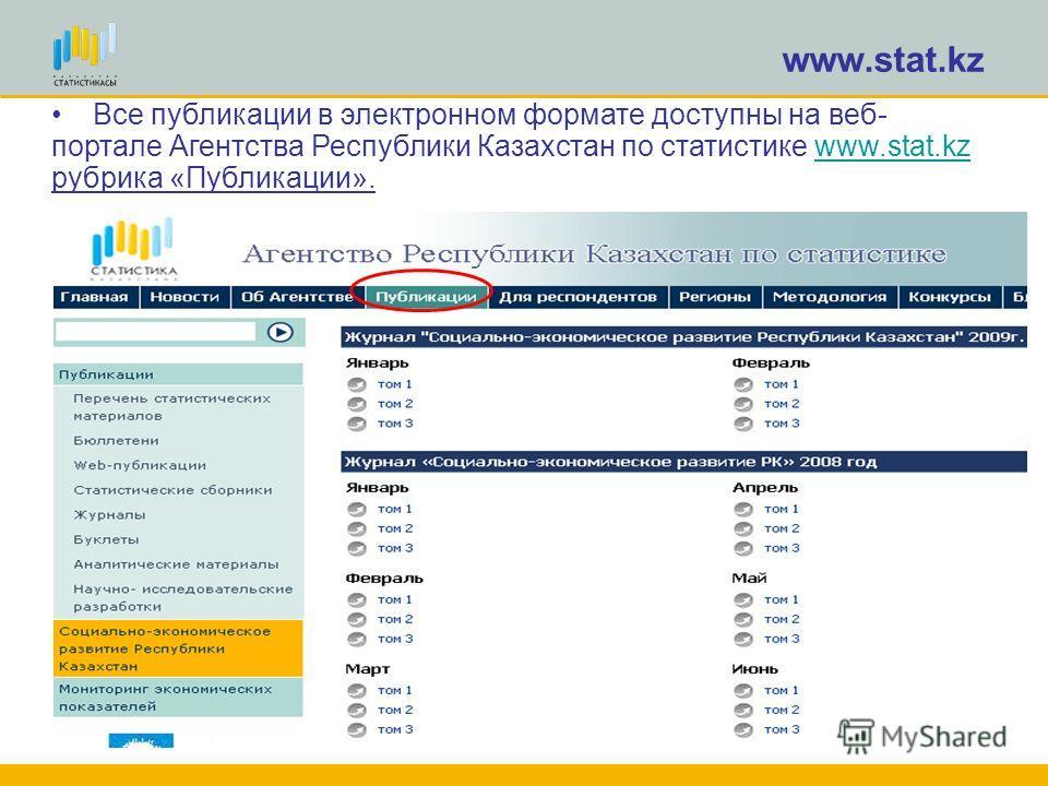 Все публикации в электронном формате доступны на веб- портале Агентства Республики Казахстан по статистике www.stat.kz рубрика «Публикации».www.stat.kz