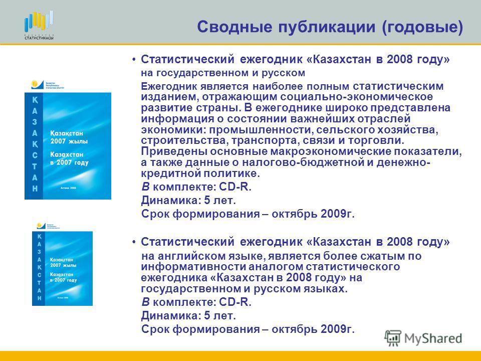 Сводные публикации (годовые) Статистический ежегодник «Казахстан в 2008 году» на государственном и русском Ежегодник является наиболее полным статистическим изданием, отражающим социально-экономическое развитие страны. В ежегоднике широко представлен