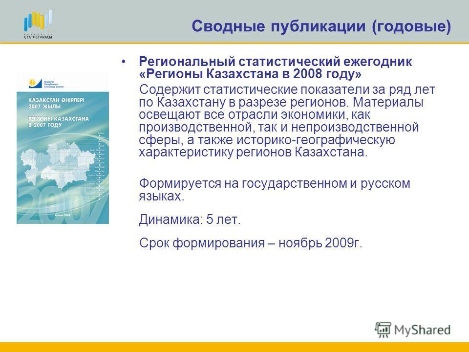 Региональный статистический ежегодник «Регионы Казахстана в 2008 году» Содержит статистические показатели за ряд лет по Казахстану в разрезе регионов. Материалы освещают все отрасли экономики, как производственной, так и непроизводственной сферы, а т