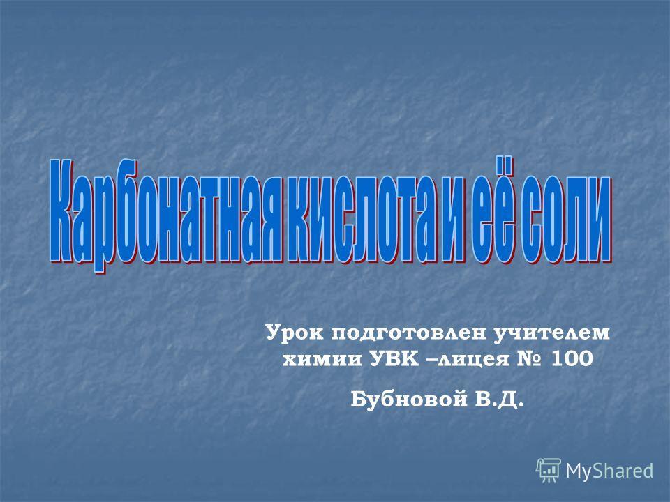 Урок подготовлен учителем химии УВК –лицея 100 Бубновой В.Д.