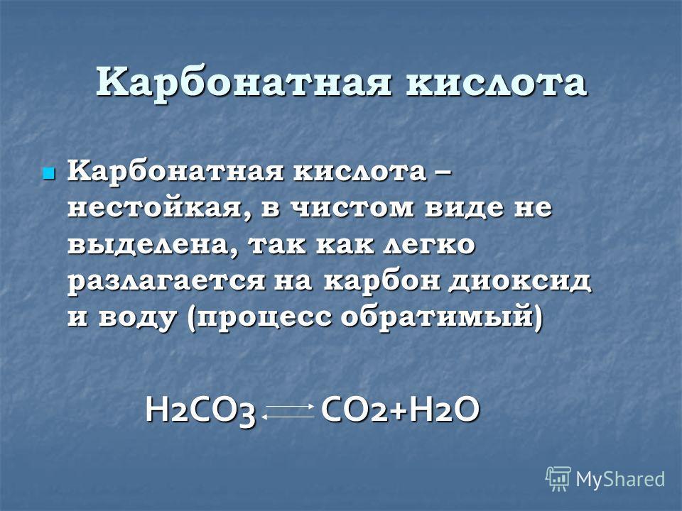 Карбонатная кислота Карбонатная кислота – нестойкая, в чистом виде не выделена, так как легко разлагается на карбон диоксид и воду (процесс обратимый) Карбонатная кислота – нестойкая, в чистом виде не выделена, так как легко разлагается на карбон дио