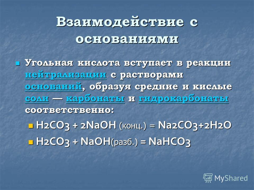 Взаимодействие с основаниями Угольная кислота вступает в реакции нейтрализации с растворами оснований, образуя средние и кислые соли карбонаты и гидрокарбонаты соответственно: Угольная кислота вступает в реакции нейтрализации с растворами оснований,