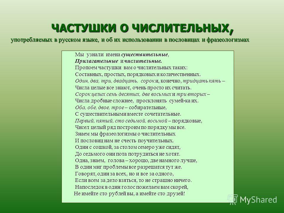 ЧАСТУШКИ О ЧИСЛИТЕЛЬНЫХ, употребляемых в русском языке, и об их использовании в пословицах и фразеологизмах ЧАСТУШКИ О ЧИСЛИТЕЛЬНЫХ, употребляемых в русском языке, и об их использовании в пословицах и фразеологизмах Мы узнали имена существительные, М