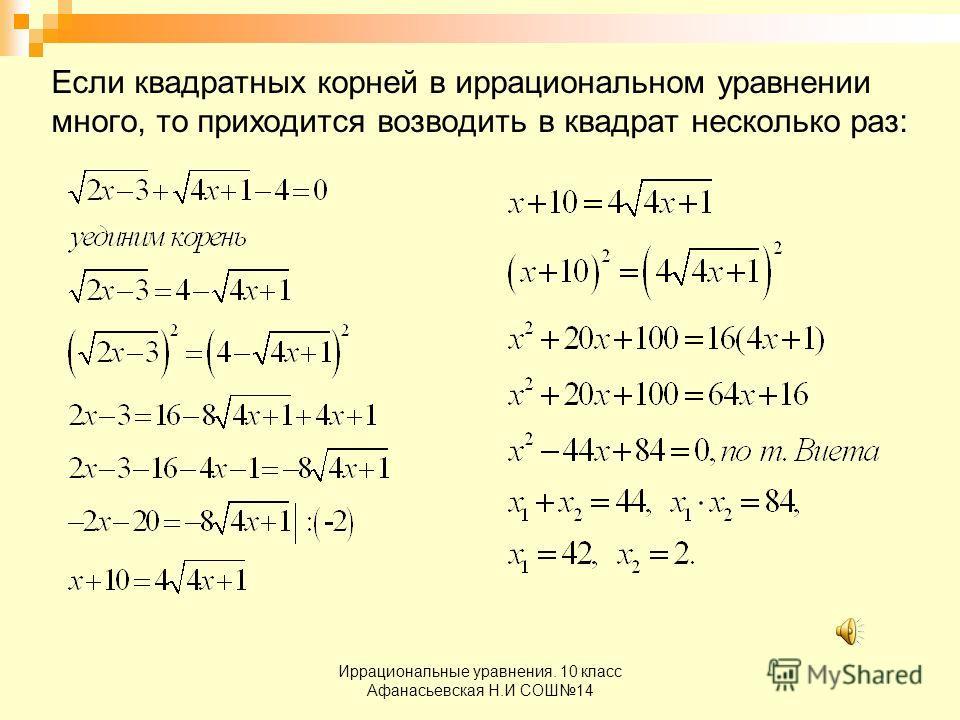 Иррациональные уравнения. 10 класс Афанасьевская Н.И СОШ14 Если квадратных корней в иррациональном уравнении много, то приходится возводить в квадрат несколько раз: