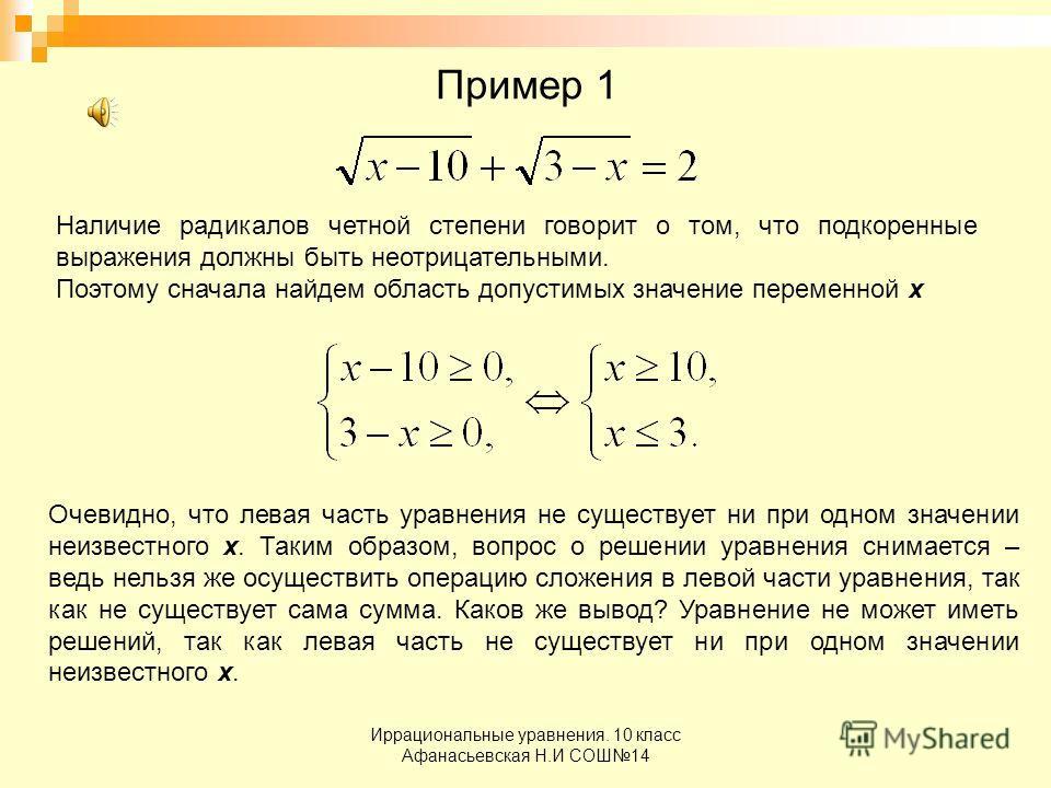 Иррациональные уравнения. 10 класс Афанасьевская Н.И СОШ14 Пример 1 Наличие радикалов четной степени говорит о том, что подкоренные выражения должны быть неотрицательными. Поэтому сначала найдем область допустимых значение переменной х Очевидно, что