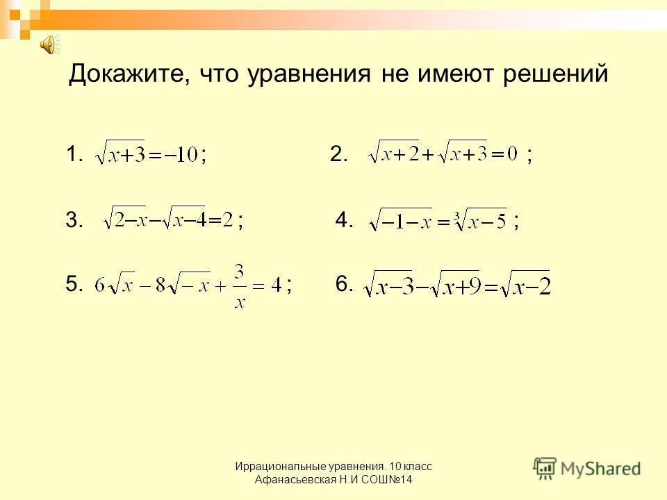 Иррациональные уравнения. 10 класс Афанасьевская Н.И СОШ14 Докажите, что уравнения не имеют решений 1. ; 2. ; 3. ; 4. ; 5. ; 6.